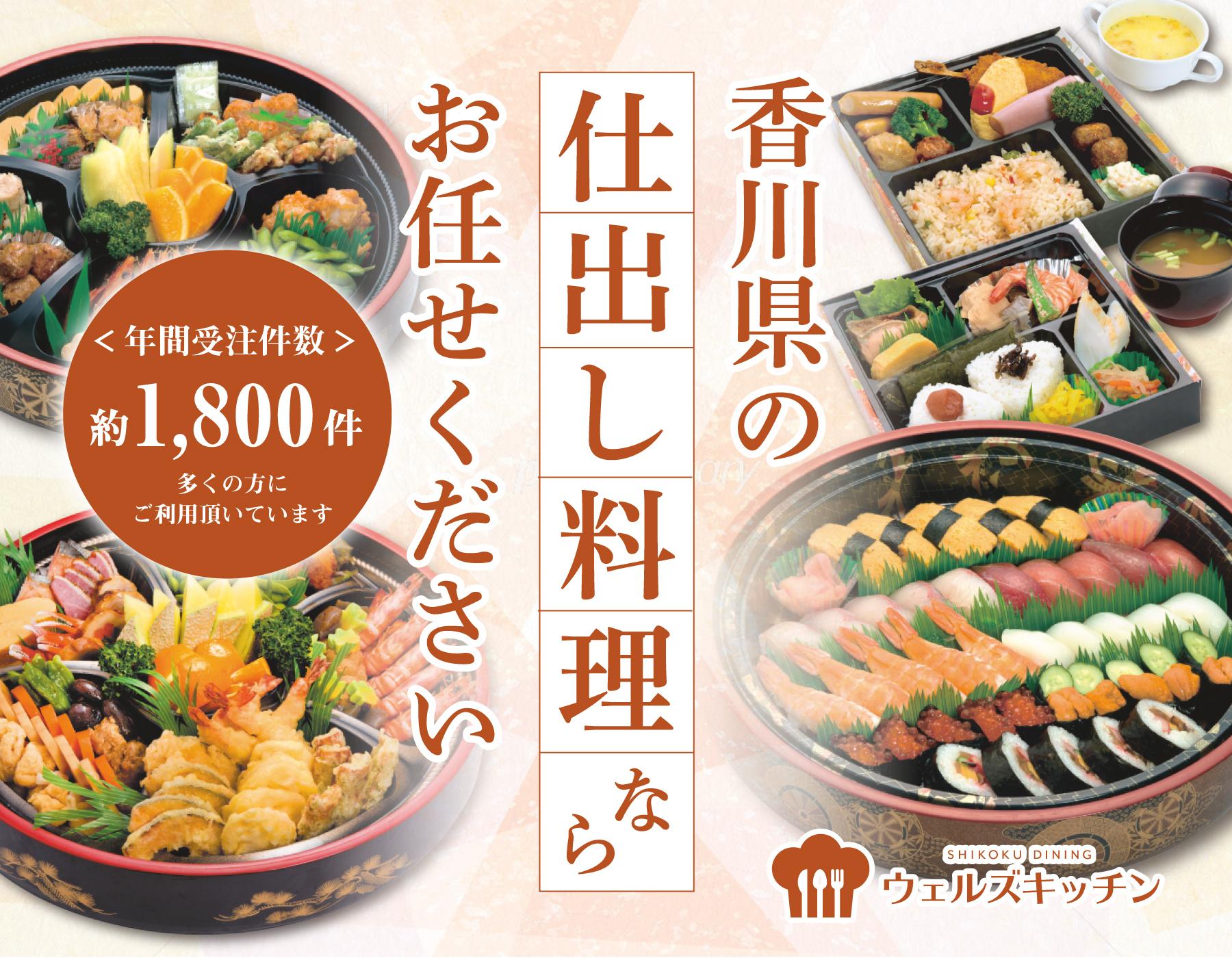 香川県の仕出し料理ならお任せください